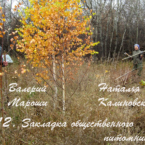 2012 г. закладка питомника.JPG