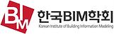 05. 한국BIM학회.png