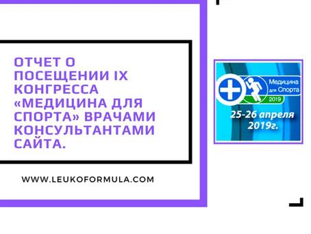Отчет о посещении IX конгресса «Медицина для спорта» врачами-консультантами сайта.
