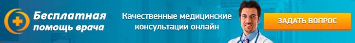 онлайн-консультация врача гематолога