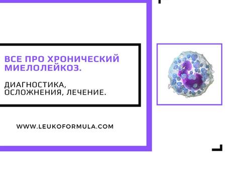 Хронический миелолейкоз - диагностика, осложнения, лечение.