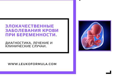 Злокачественные заболевания крови при беременности. Диагностика, лечение и клинические случаи.