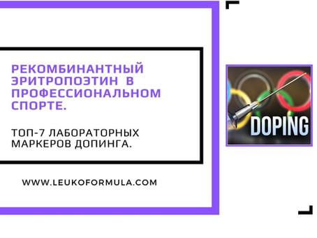 Рекомбинантный эритропоэтин (рЭПО) в профессиональном спорте. ТОП-7 лабораторных маркеров допинга.