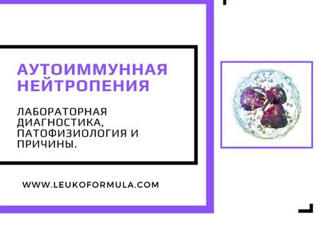 Аутоиммунная нейтропения. Лабораторная диагностика, патофизиология и причины.
