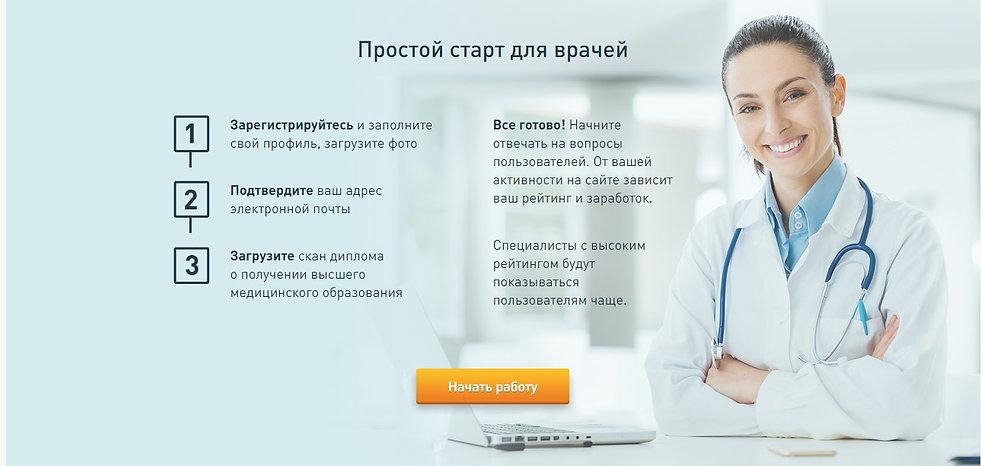 заработок для врача.jpg