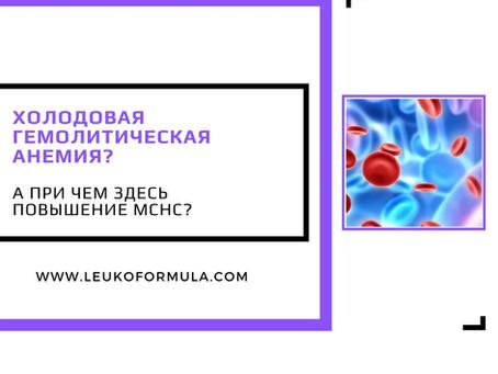 Холодовая гемолитическая анемия. А при чем здесь повышение MCHC?