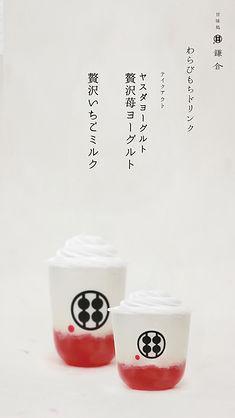 贅沢いちごミルクわらびもちドリンク.jpg