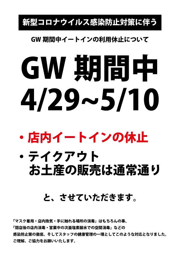 新型コロナウイルス感染防止対策に伴う鎌倉.jpg