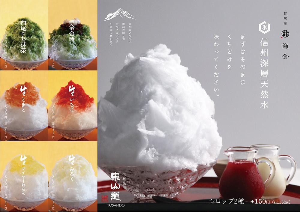 甘味処鎌倉 かき氷