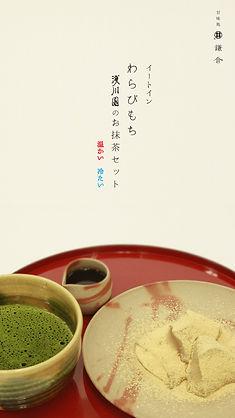 わらびもちお抹茶セット.jpg