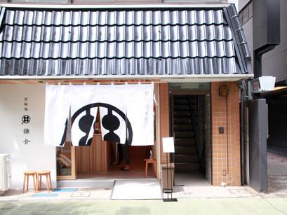 甘味処鎌倉 埼玉県大宮一の宮通り店8月29日オープン致しました