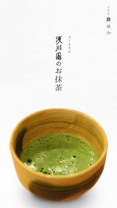 浅川園のお抹茶.jpg