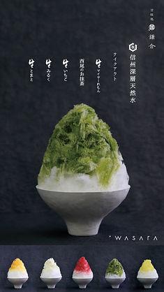 テイクアウトかき氷.jpg