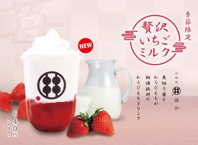 『季節限定』いちごミルクわらびドリンク