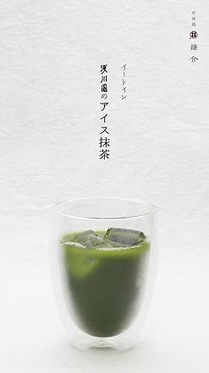 アイス抹茶.jpg