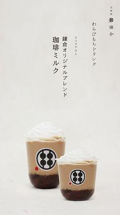 珈琲ミルクわらびもちドリンク.jpg