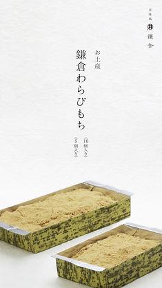 鎌倉わらびもち10個5個.jpg