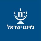 ג'וינט-ישראל.jpg