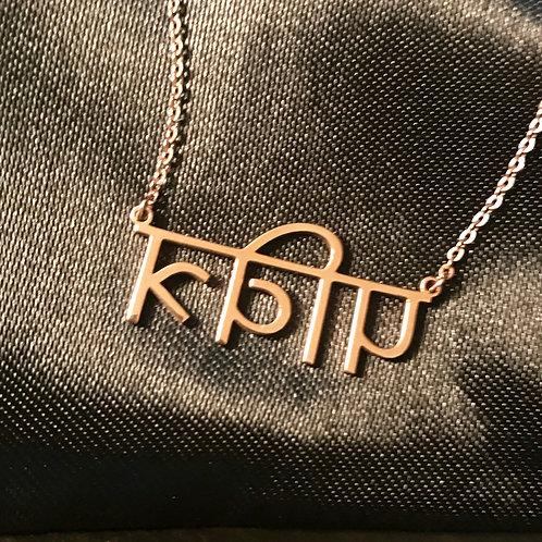 Sacred Hindi Necklace