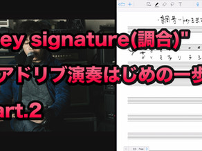 ■  key signature(調合) アドリブ演奏初めの一歩 Part.2