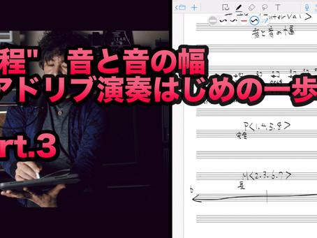 ■  音程(音と音の幅) アドリブ演奏初めの一歩 Part.3
