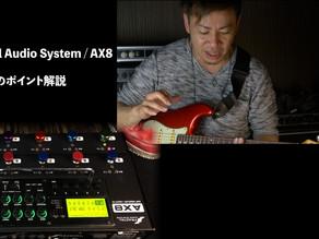 ■フラクタルオーディオ  AX8 後編。音作りのポイント解説!