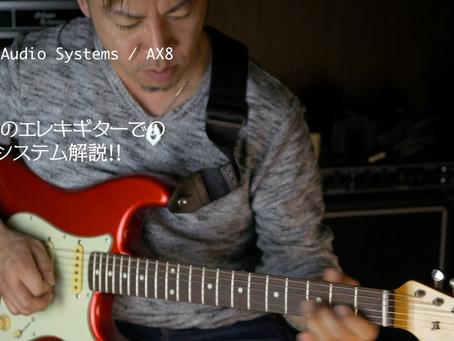 ■フラクタルオーディオ  AX8 古賀氏のメインシステム解説!前編