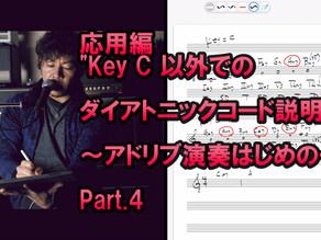 """■ 応用編 """"Key C 以外でのダイアトニックコード説明"""" Part.4"""