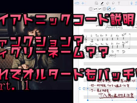 ■ダイアトニックコード説明  Part.1
