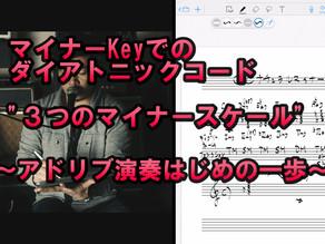 """""""マイナーKey でのダイアトニックコード説明"""" Part.5"""