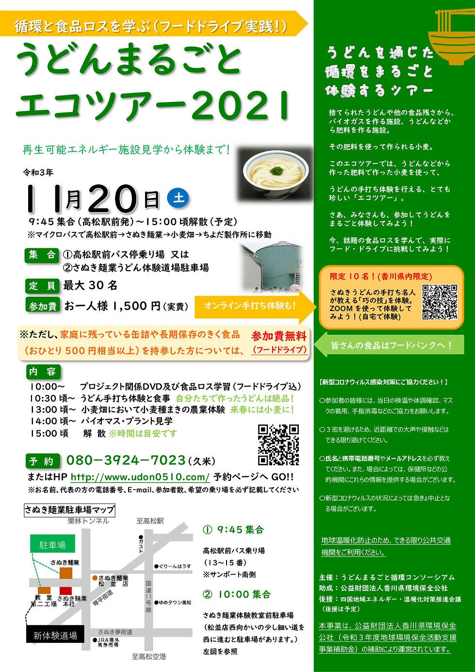 211120_うどんまるごとエコツアー2021.jpg