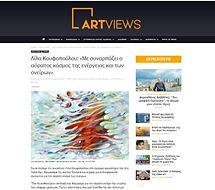 Artviews new PGE - Me synarpazei.jpg