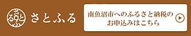 鹿島市様さとふるバナー_640×120.jpg