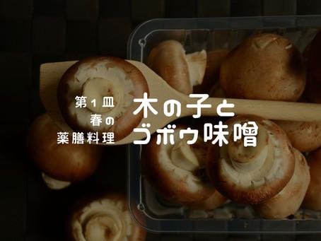 NOLADIO[春編]〜spring season〜