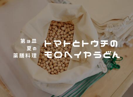 NOLADIO[夏編]〜summer season〜