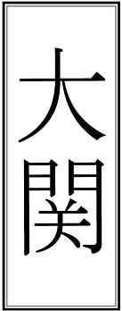 大関.png