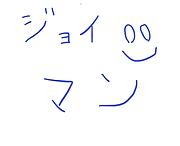 じょいまん - imotyu16.png