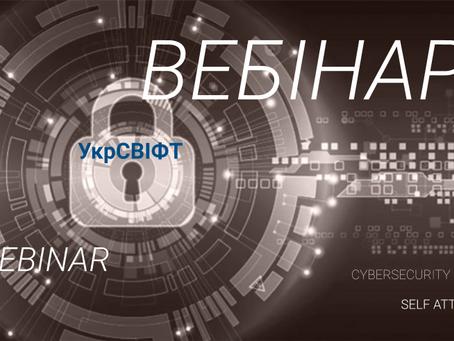 Вебінар: проходження самоатестації з кібербезпеки SWIFT
