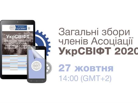 Загальні Збори УкрСВІФТ 2020