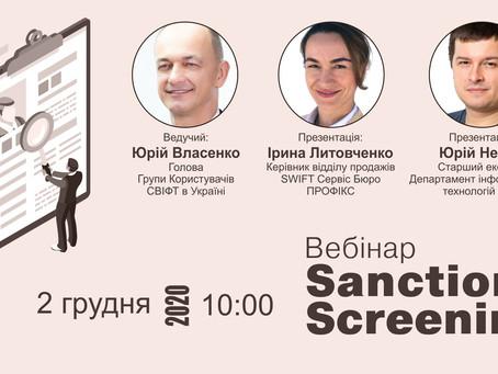 Вебінар: Як користуватися SWIFT Sanctions Screening