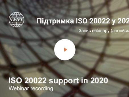SWIFT підтримка ISO 20022 у 2020р. – оновлені плани