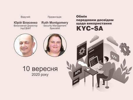 Вебінар: KYC SA - практичний досвід використання
