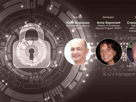 Вебінар SWIFT з самоатестації щодо кібербезпеки