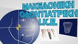 Μακεδονική Οδοντιατρική Ι.Κ.Ε.  Τηλ. 2461021123