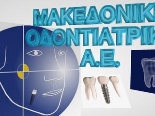 Το Site της Μακεδονικής Οδοντιατρικής Ι.Κ.Ε.