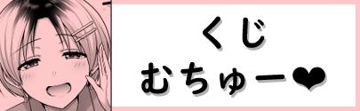 くじサムネ.png