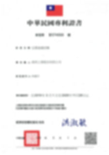 豆漿過濾結構專利證書-01.jpg