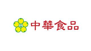 中華食品.jpg