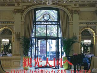 メディア掲載情報:HOTERES 週刊ホテルレストラン】
