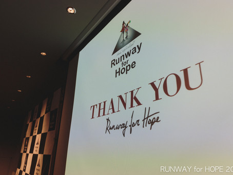 【Runway for Hope アニュアルガラ2018 閉幕】